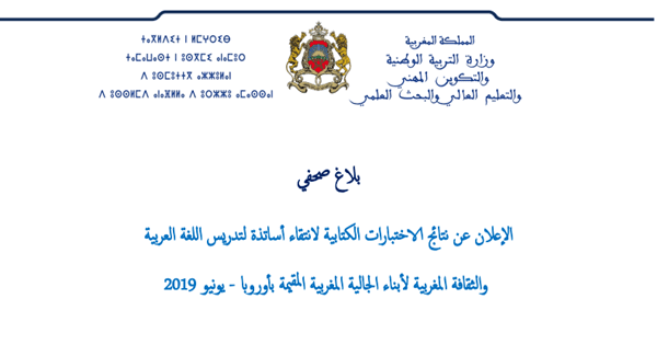 نتائج الاختبارات الكتابية لتدريس أبناء الجالية المغربية المقيمة بأوروبا - يونيو 2019