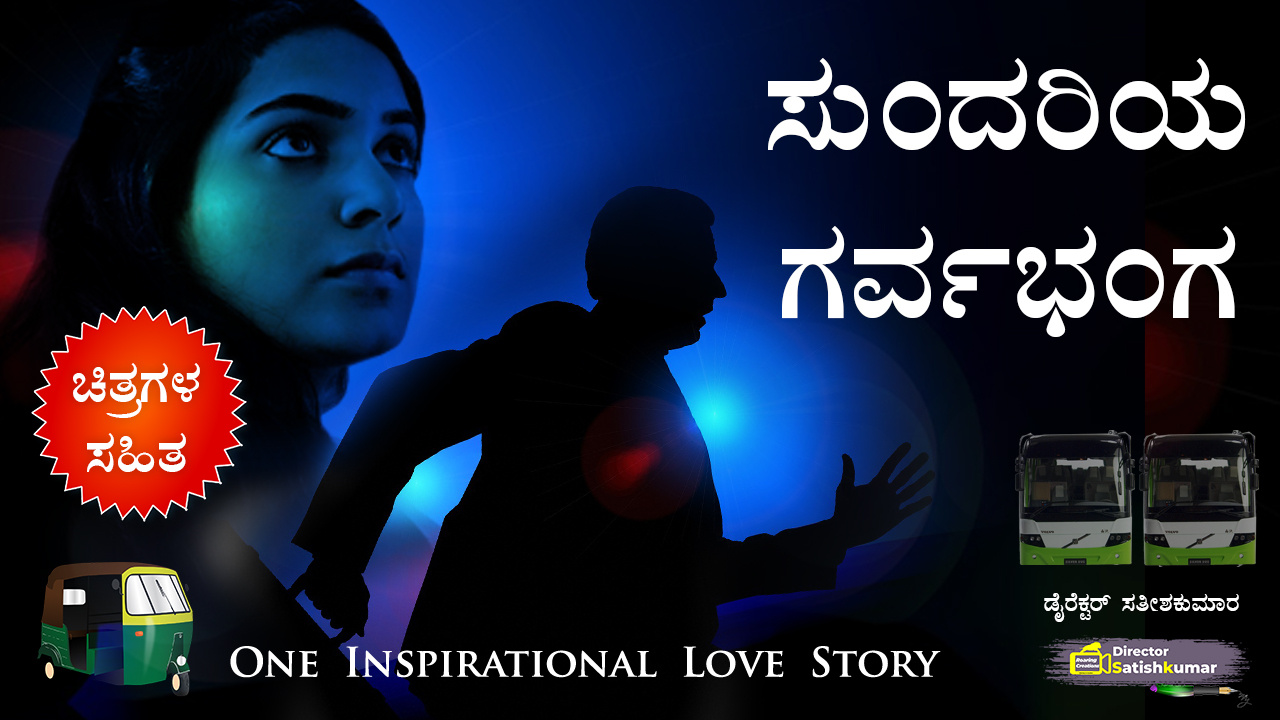 ಸುಂದರಿಯ ಗರ್ವಭಂಗ : Success Story of a Love  Failured Boy - Kannada Inspirational Story