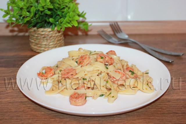 рецепт тальятелле с креветками и белым вином с пошаговыми фото