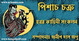 Pishach Chakro Bengali PDF By Anish Das Apu