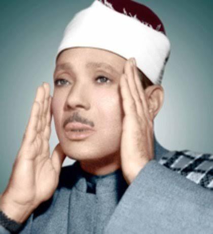 إذاعة الشيخ عبد الباسط عبد الصمد برواية حفص
