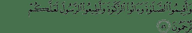 Surat An Nur ayat 56