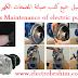 تحميل كتب صيانة المضخات الكهربائية Books Maintenance of Electric Pumps pdf