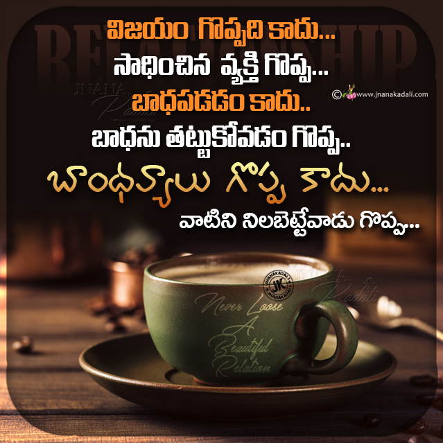 relationship quotes in telugu, famous life changing relationship quotes in telugu, true relationship wallpapers