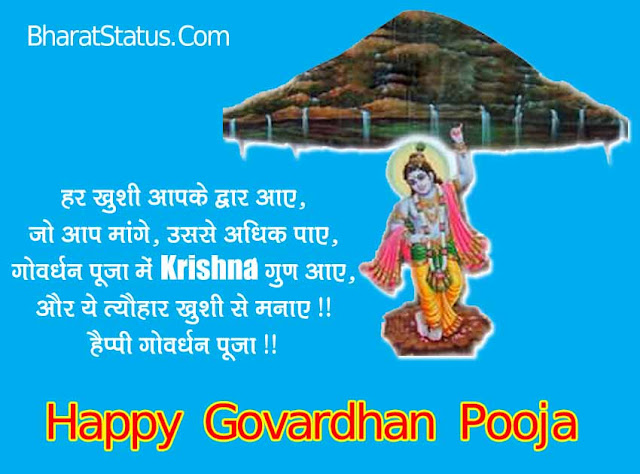 Govardhan Pooja Wishes Status Shayari in Hindi