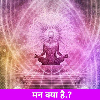 Man kya hai, shiv charcha, shiv charcha bhajan, shiv charcha geet, shiv charcha ke geet, shiv charcha video, shiv guru charcha,