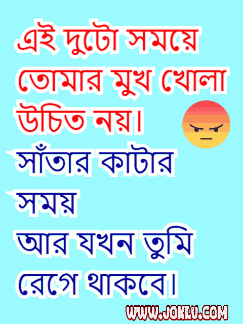 Shut up quote in Bengali