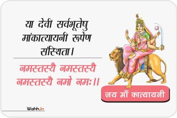 Navratri Maa Katyayani Wishes