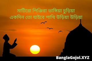 Matiro Pinjira Vangiya Churiya, matiro pinjira lyrics, bangla gojol, bangla gazal, notun gojol, new gojol, bhalo bhalo gojol, bangla gojol mp3,kalarab