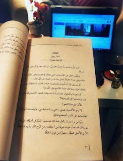 تحميل كتاب همس نصوص pdf ريما سليمان اللزام اطلبه من هذا الموقع