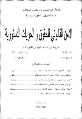 أطروحة دكتوراه: الأمن القانوني للحقوق والحريات الدستورية PDF