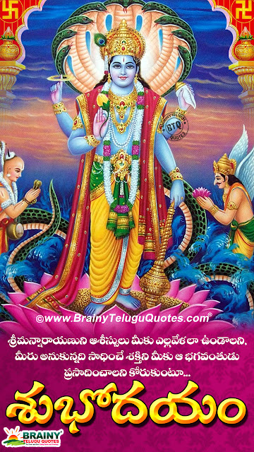 Daily Bhakti Quotes Free Download, Telugu Subhodayam wishes With lord balaji hd wallpapers, Latest Telugu subhodayamn greetings with lord balaji hd wallpapers, Telugu Good Morning Quotes with hd wallpapers, Good Morning Quotes in Telugu, Telugu subhodayam, Daily Spiritual Quotes with hd wallpapers, God hd wallpapers, lord balaji hd wallpapers with Quotes in Telugu, Daily Free Spiritual quotes, Famous lord balaji Blessings with Good Morning Quotes in Telugu,good morning Quotes, lord balaji blessings on saturday, lord vishnu hd wallpapers images free download, lord vishnu vector wallpapers with Good morning Greetings in telugu, lord vishnu art hd wallpapers free download, Vishnu images with good morning quotes wallpapers in Telugu, ||Om Namo Venkateasaaya|| Lord balaji hd wallpapers with Good Morning Blessings Greetings, Latest Telugu subhodayamn greetings with lord balaji hd wallpapers, Telugu Good Morning Quotes with hd wallpapers, Good Morning Quotes in Telugu, Telugu subhodayam, Daily Spiritual Quotes with hd wallpapers, God hd wallpapers, lord balaji hd wallpapers with Quotes in Telugu, Daily Free Spiritual quotes, Famous lord balaji Blessings with Good Morning Quotes in Telugu