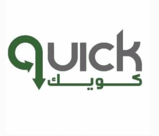 رقم خدمة عملاء فروع كويك quick الموحد المجانى للشحن 1443