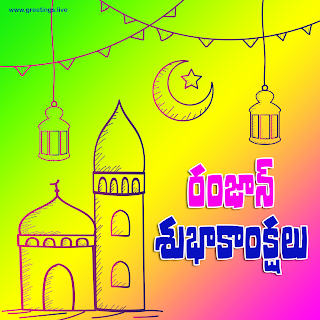 రంజాన్ లేదా రమదాన్ Ramzan Subhakankshalu Telugu greetings hand drawn mosque lanterns Crescent moon,line art,green,yellow,pink gradient