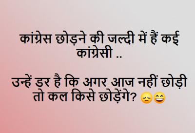 jokes-on-congress , कांग्रेस पर जोक्स