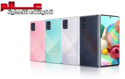 سامسونج جالاكسي Samsung Galaxy A71