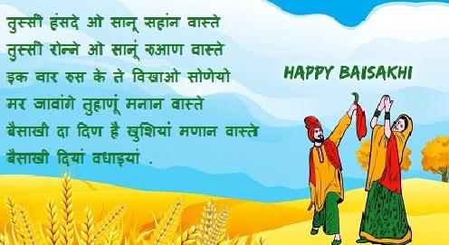 Best Baisakhi Status In Hindi And Punjabi Baisakhi Dia Lakh Lakh
