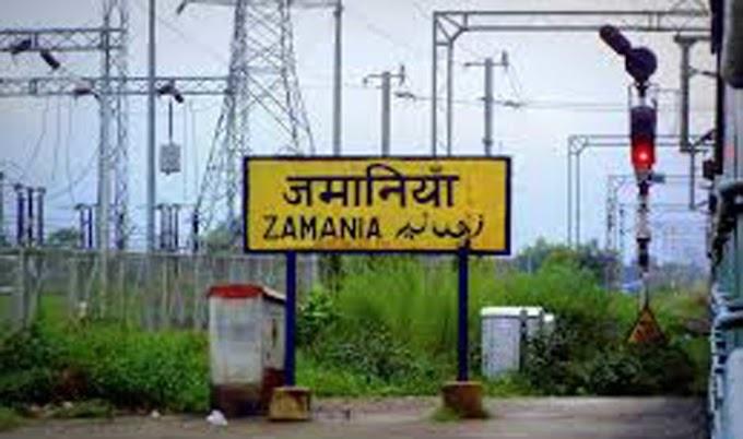 जमानियां: रेलवे स्टेशन पर कोच इंडिकेशन बोर्ड लगाने की मांग रेल यात्रियों द्वारा