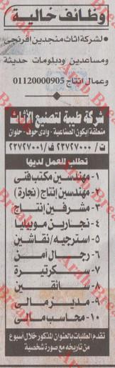 وظائف اهرام الجمعة - موقع عرب بريك وظائف اهرام الجمعة 27/7/2018