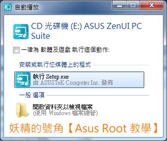 1 1 - 【圖文教學】Asus ZE551ML/ZE550ML Android 6.0 Root 懶人包,簡單風險低!