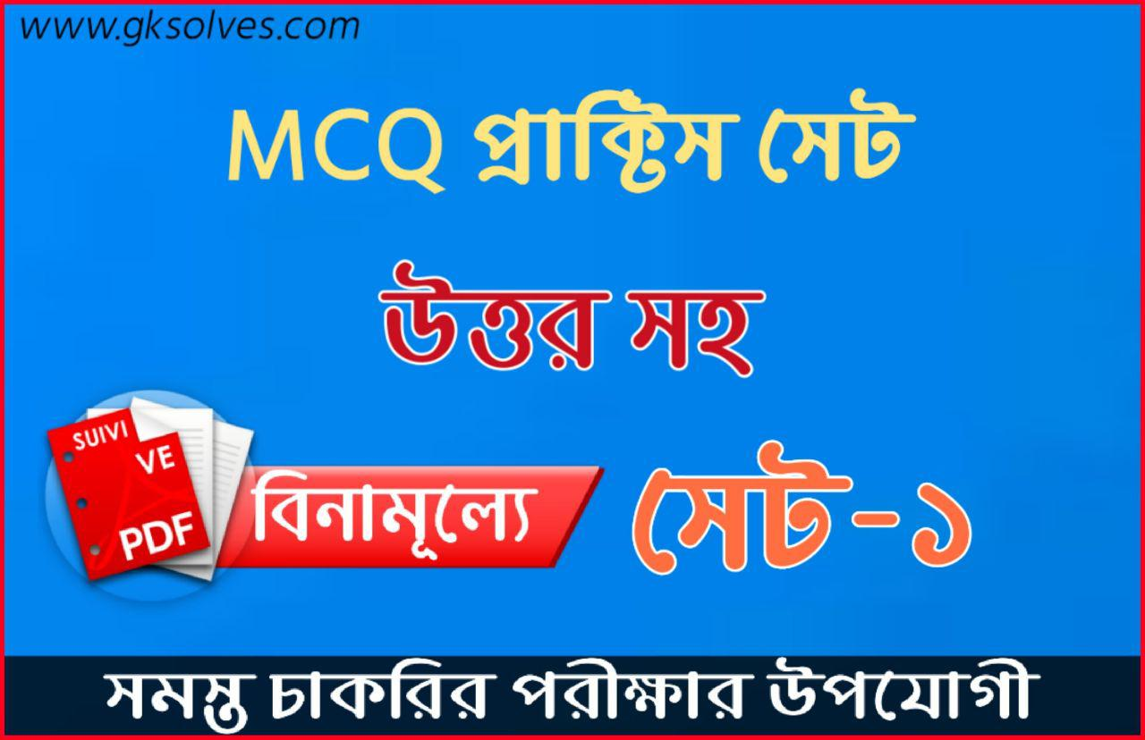 MCQ Rrb Ntpc Practice Set-1 | General Awareness For Rrb Ntpc 2020 Pdf  | Rrb Important Science Questions | Railway Gk Questions And Answers | Railway Group D Biology Question