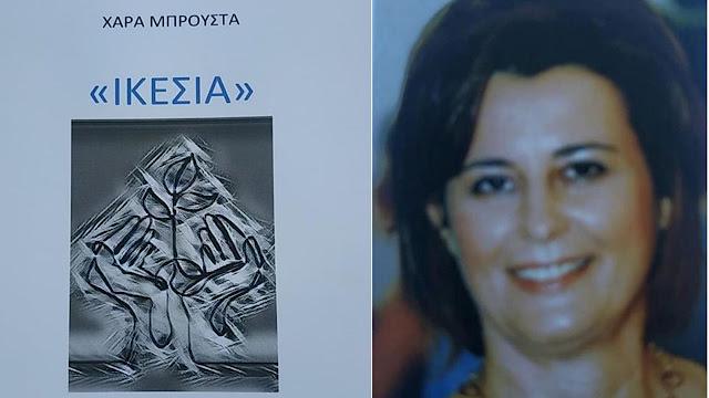 Η ποιητική συλλογή της Χαράς Μπρούστα στην Έκθεση Βιβλίου 2020 στο Ναύπλιο