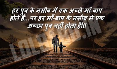 Son quotes in Hindi पुत्र पर अनमोल वचन