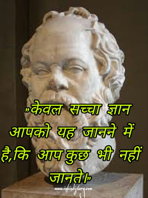 Socrates quotes in hindi, quotes in hindi
