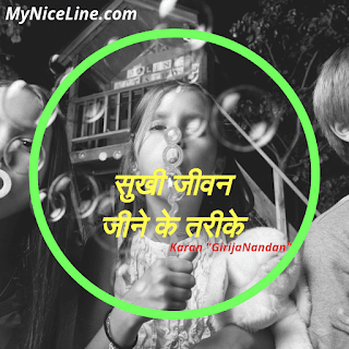 सुखी जीवन जीने के तरीके या कला पर कहानी। सुखी जीवन के उपाय, सूत्र, मंत्र व रहस्य पर कहानी। जीवन जीने के लिए क्या जरूरी है formula of a happy life story in hindi
