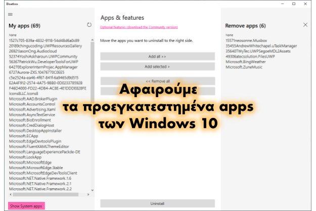 Αφαίρεση των προεγκατεστημένων προγραμμάτων στα Windows 10