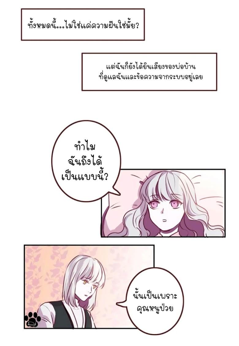 Otome Equation - หน้า 25