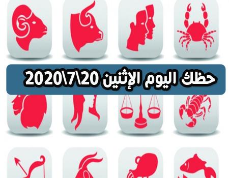 حظك اليوم الإثنين أحمد الشيخ 20 يوليو 2020 | توقعات الابراج اليوم الإثنين 20\7\2020 أحمد الشيخ | برجك اليوم 20-7-2020