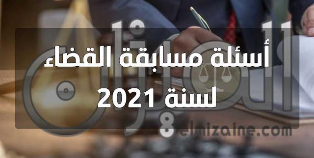 أسئلة مسابقة القضاء لسنة 2021