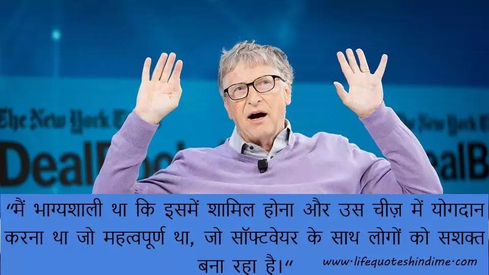 40 Best Bill Gates Quotes In Hindi lifequoteshindime.com