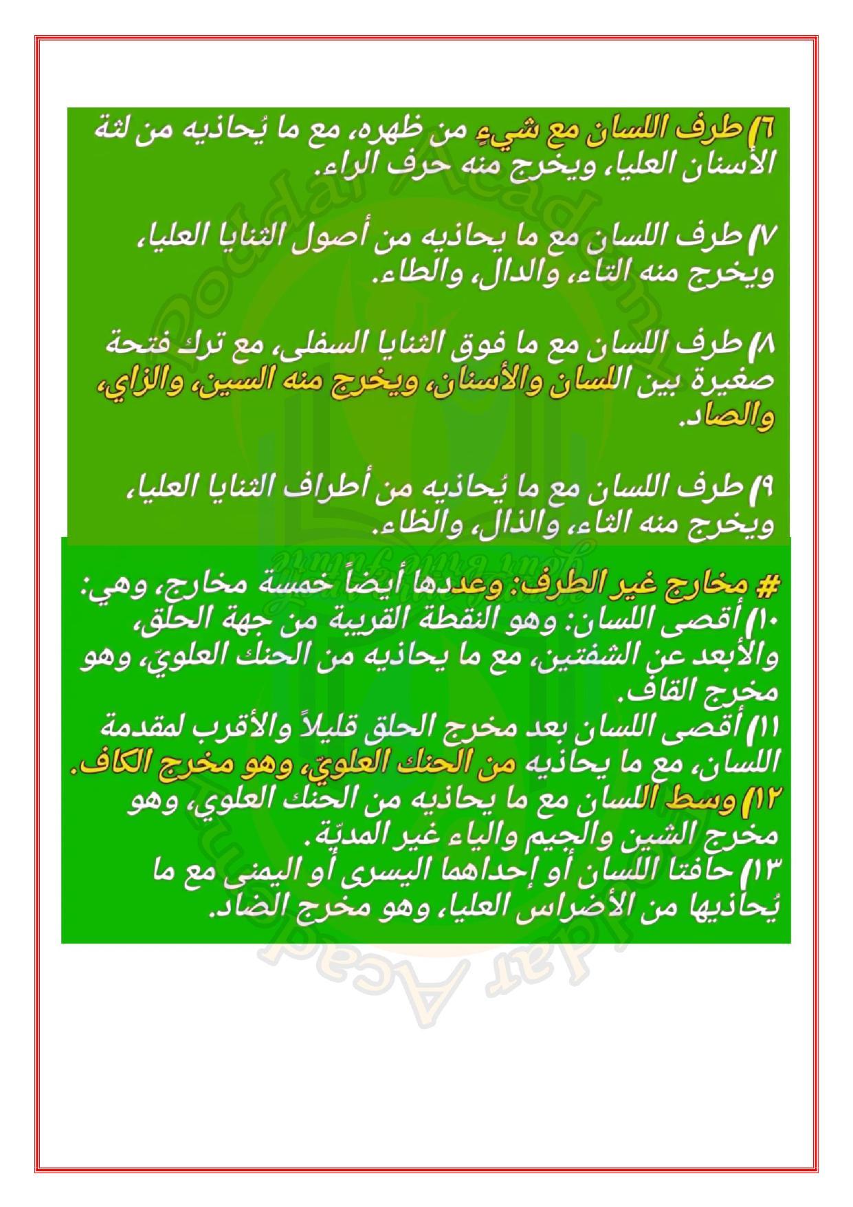 কুরআন মাজিদ বিশুদ্ধ তেলাওয়াত ও যথার্থ আরবি উচ্চারণে মাখারেজে হুরুফের গুরত্ব https://www.banglanewsexpress.com/