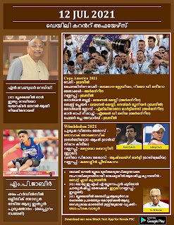 Daily Malayalam Current Affairs 12 Ju1 2021