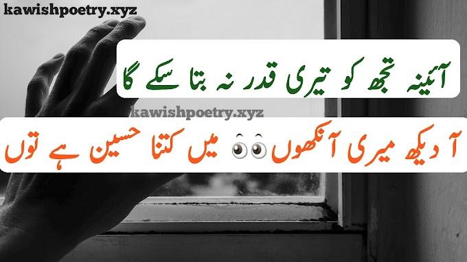 Sad Poetry About Life, Sad Poetry In Urdu