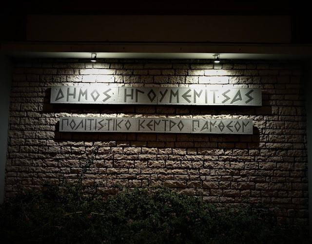 Ηγουμενίτσα: Ανοιχτοί θερμαινόμενοι χώροι για την αντιμετώπιση των χαμηλών θερμοκρασιών