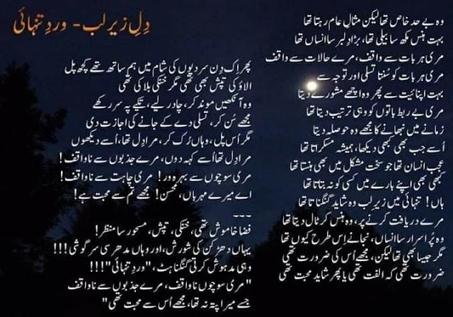 Dil zery lub or virdy tanhai best ghazal in urdu hindi lyric poetry
