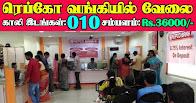 Repco Bank Recruitment 2021 10 SO - CA/Legal/IT Posts