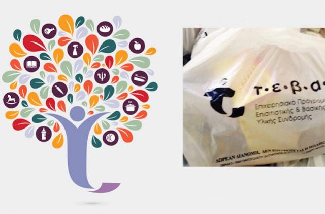 Διανομή επισιτιστικής βοήθειας ΤΕΒΑ σε 2.537 ωφελούμενους της Αργολίδας (πρόγραμμα ανά Δήμο)