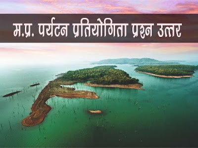 MP Tourism Quiz Contest Question With Answer MP Tourism Quiz Competition 2019 - Question & Answers