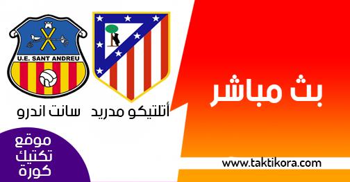 مشاهدة مباراة اتليتكو مدريد وسانت اندرو بث مباشر اليوم 05-12-2018 كأس ملك إسبانيا