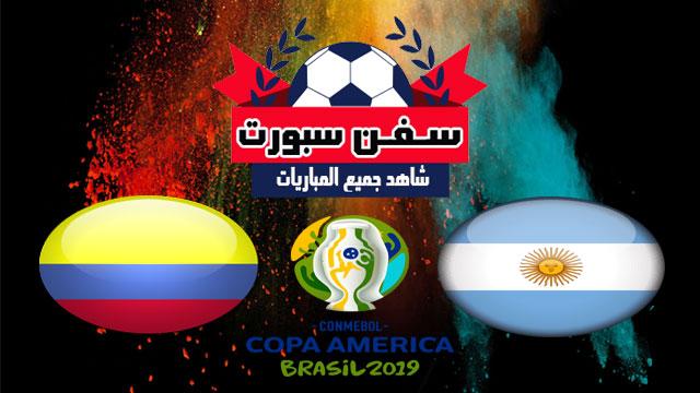 موعدنا مع مباراة الارجنتين وكولومبيا بتاريخ 15/06/2019 كوبا امريكا