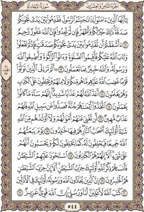 القرآن الكريم الجزء الثامن والعشرون 28