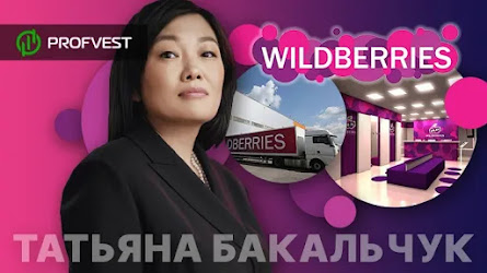 Татьяна Бакальчук: история успеха основателя WildBerries