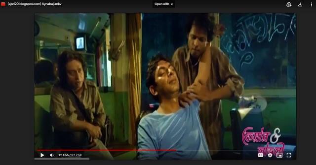 .আয়নাবাজি. বাংলা ফুল মুভি । .Aynabaji. Full HD Movie Watch