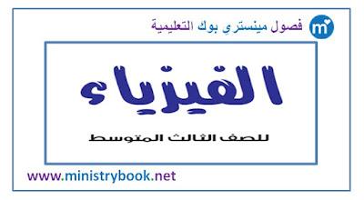 كتاب الفيزياء للصف الثالث متوسط 2018-2019-2020-2021