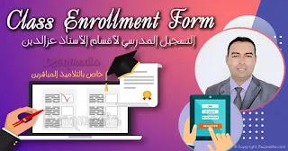ezzeddine-class-enrollment-form-tn-english-courses