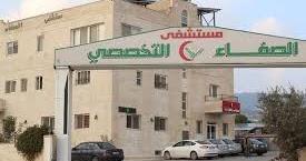مستشفى الصفاء التخصصي في جرش Al Safa Specialized Hospital Jerash
